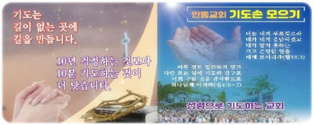 기도손모으기배너-001.jpg