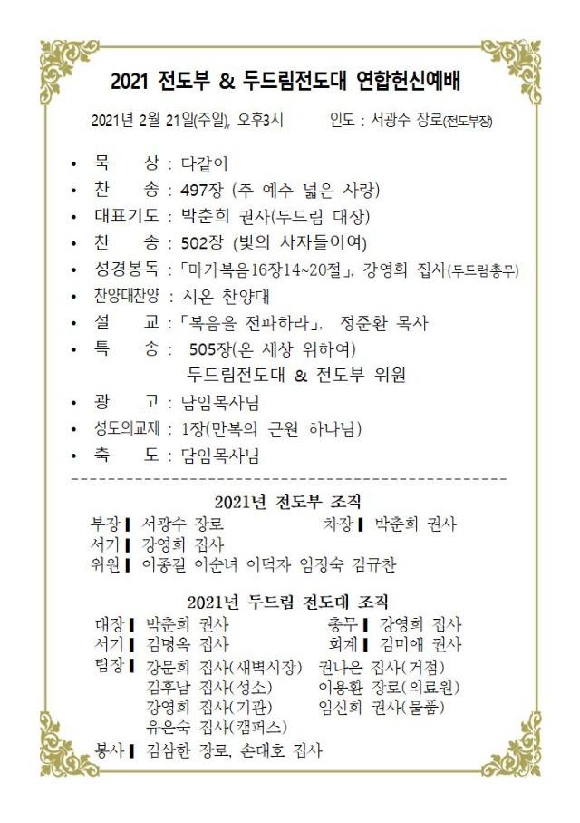 2021년 두드림 전도대 헌신예배 순서지001.jpg