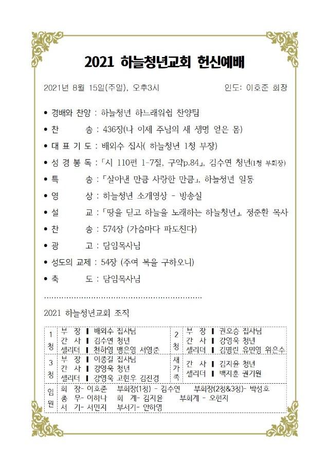 2021 하늘청년 헌신예배-예문 (1)001.jpg