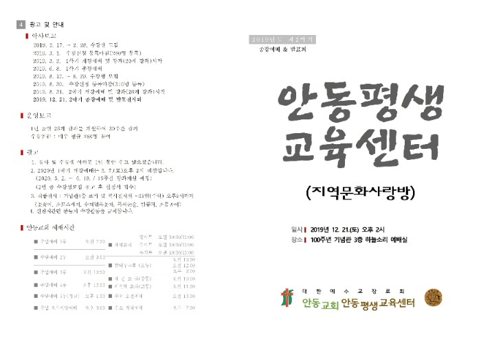 2019-2종강예배순서(2019.12.21001.jpg