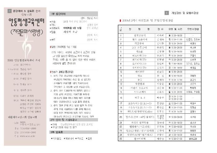 2019-2종강예배순서(2019.12.21002.jpg