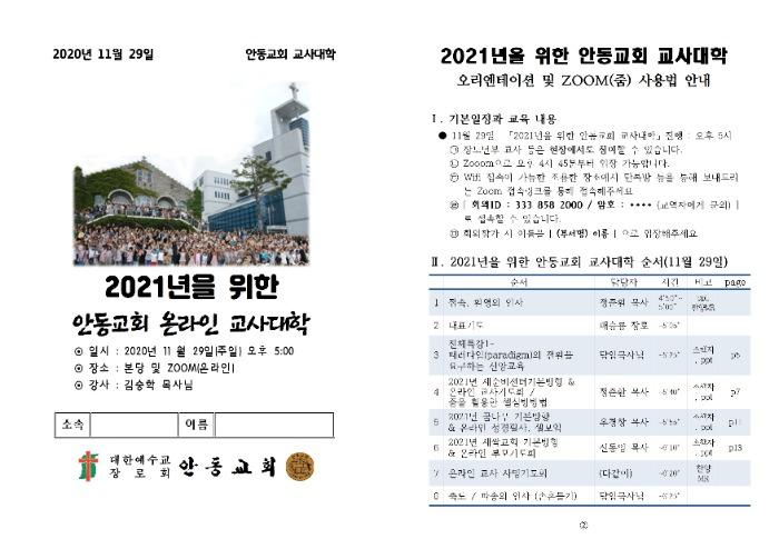 2020 안동교회 교사대학 소책자 -최종1001.jpg